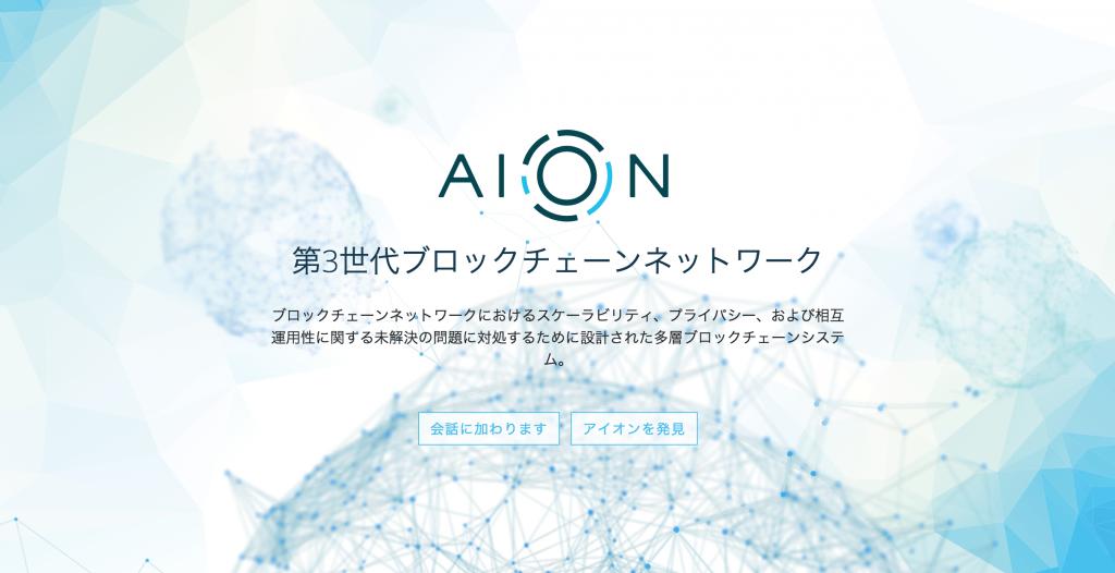 aion(アイオン)ロゴ