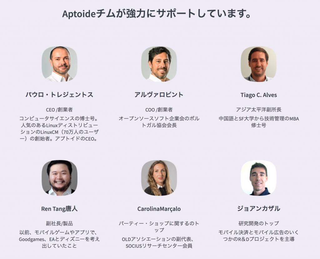 appcoins開発メンバー