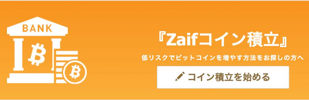 zaif仮想通貨積立とは?