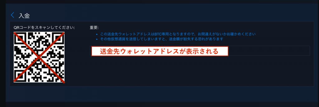 クリプトGT入金方法その3