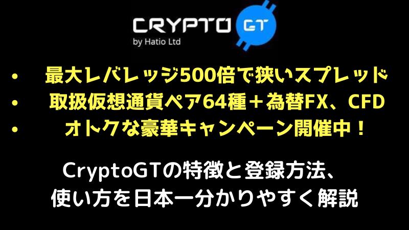 CryptoGT(クリプトGT)
