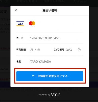 クオレアクレジットカード登録方法3