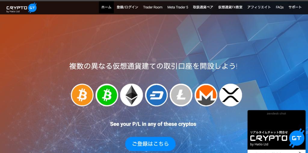 CryptoGTトップ画面