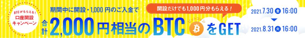 BITPOINT,2000円,BTC,口座開設,ボーナス,キャンペーン
