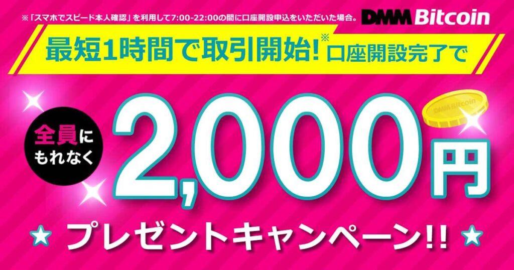 DMMBitcoin,2000円,口座開設
