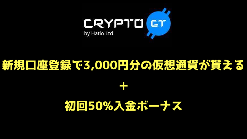 CryptoGT最近キャンペーン