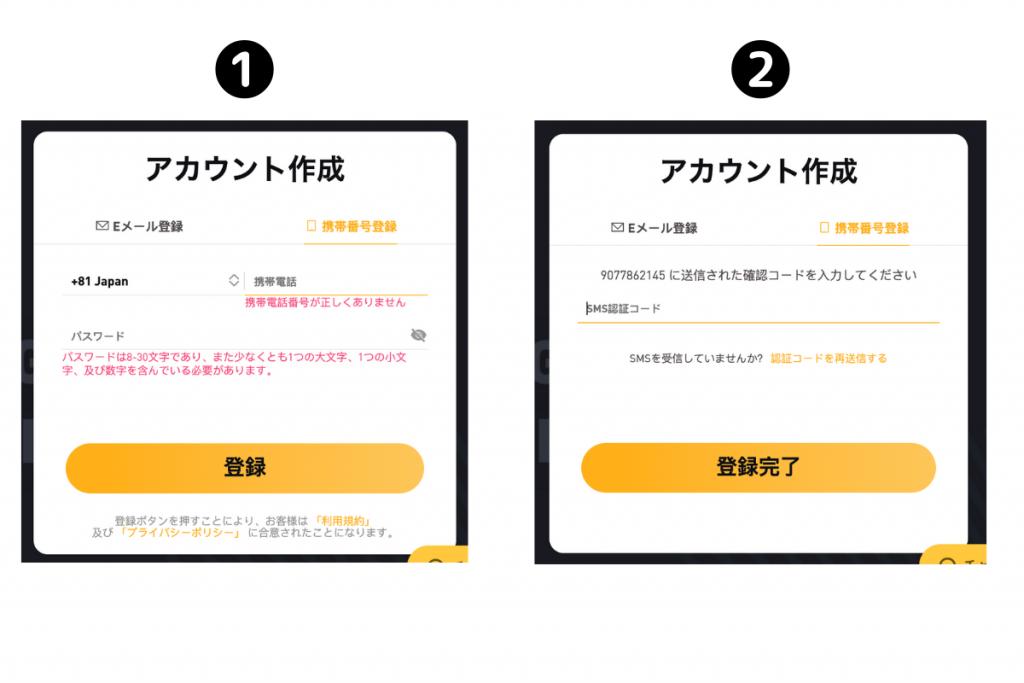 bybit登録1