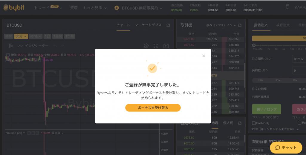 bybit登録2