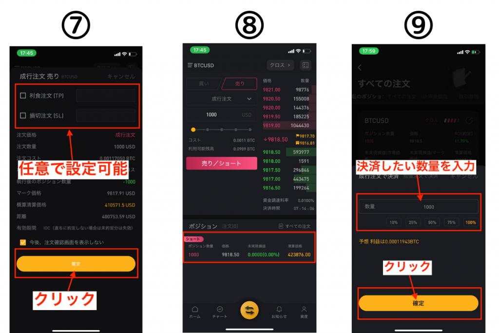 bybitトレード方法3