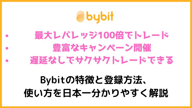 bybitの特徴と登録方法、使い方を解説