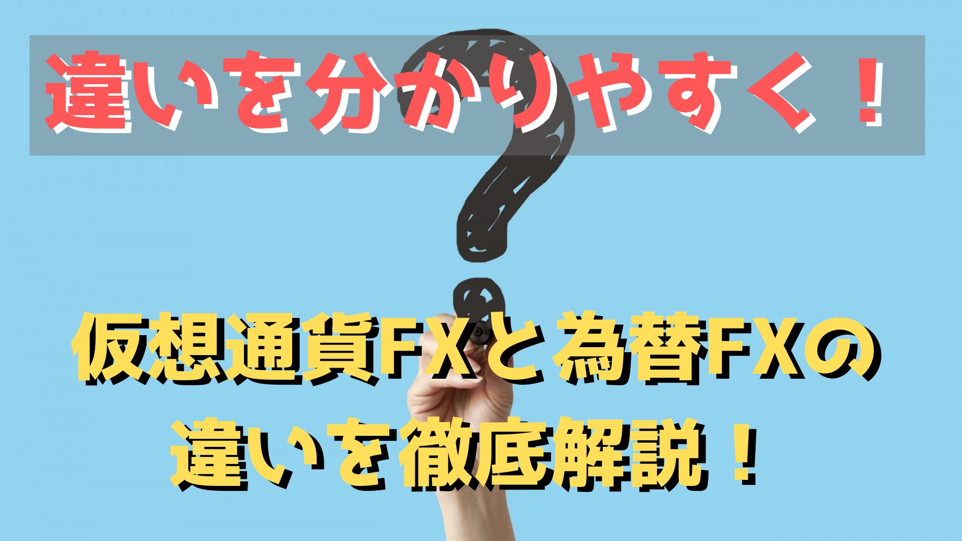 為替FXと仮想通貨FXの違いを徹底解説
