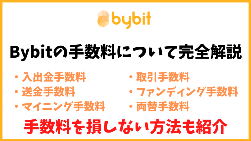 BYbitの手数料について完全解説