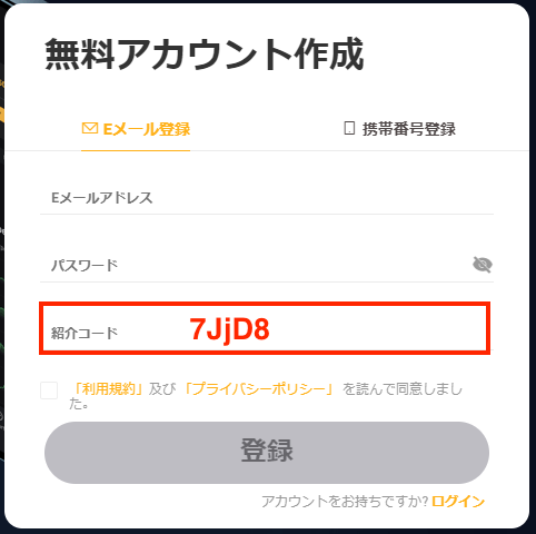 bybitアカウント作成画面(紹介コード入り)