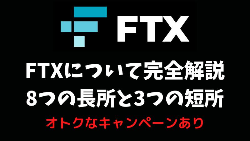 FXTについて完全解説!8つの長所と3つの短所