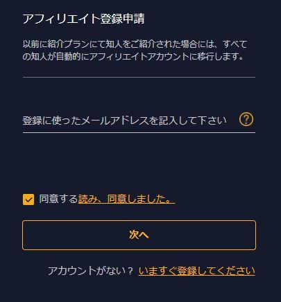 Bybitアフィリエイト登録1