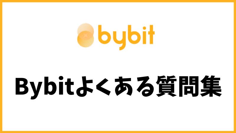 bybit(バイビット)よくある質問集(Q&A)