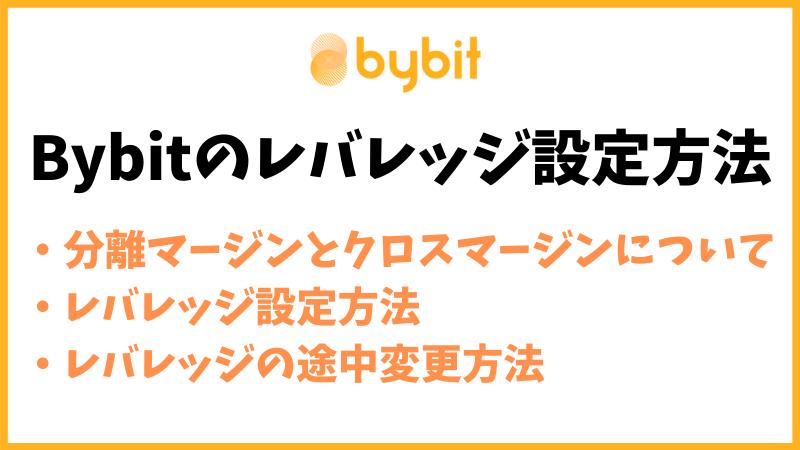 Bybitのレバレッジ設定方法と途中変更方法