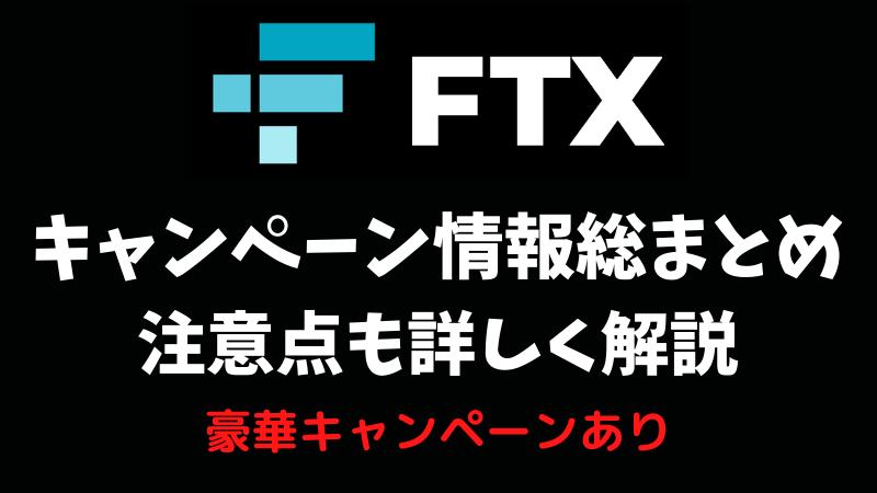 FTXボーナスキャンペーン情報総まとめ