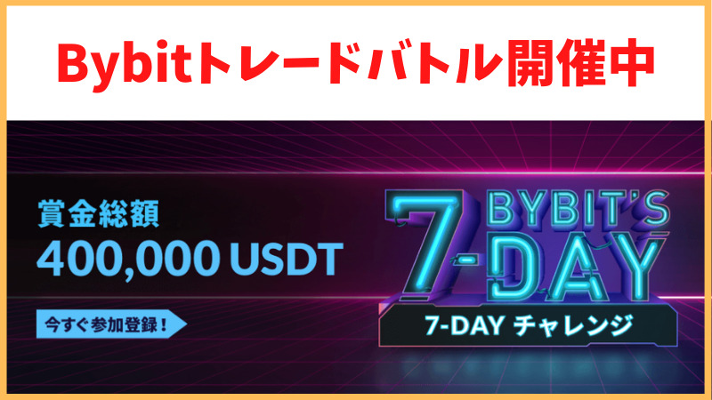 bybit7daysチャレンジ
