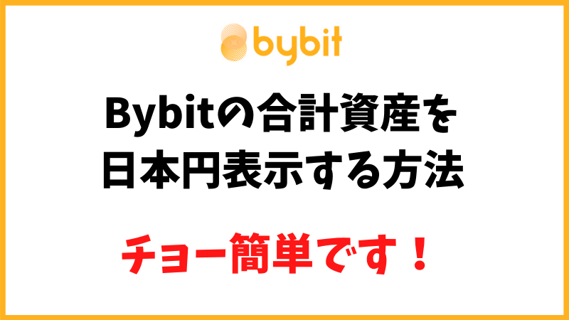 bybit日本円表示する方法