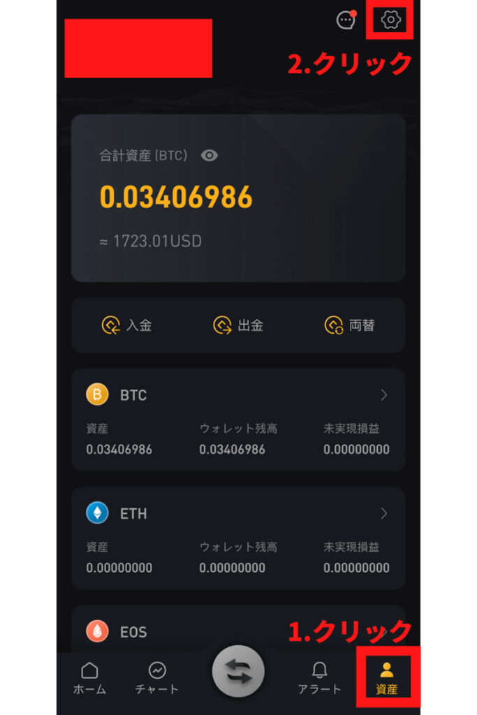 Bybit円表示方法2