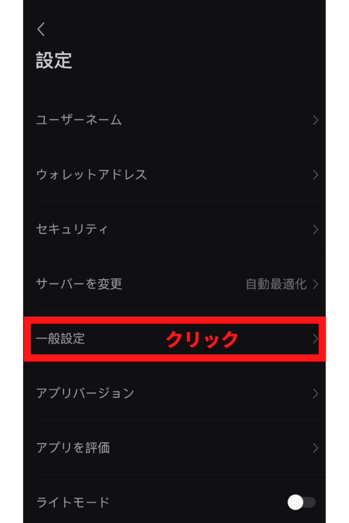 Bybit円表示方法3