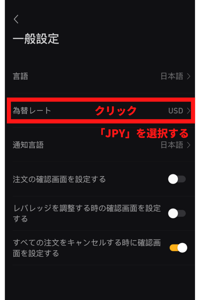 Bybit円表示方法4