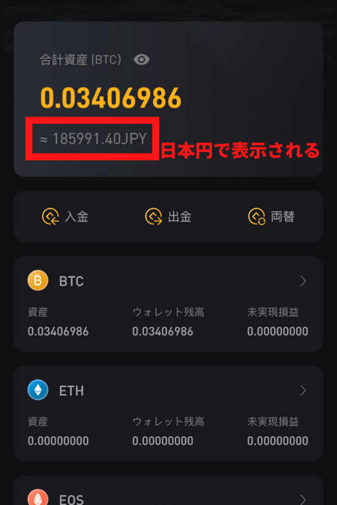 Bybit円表示方法5