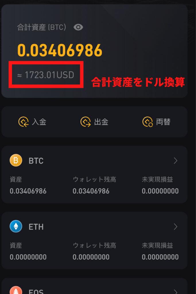 Bybit円表示