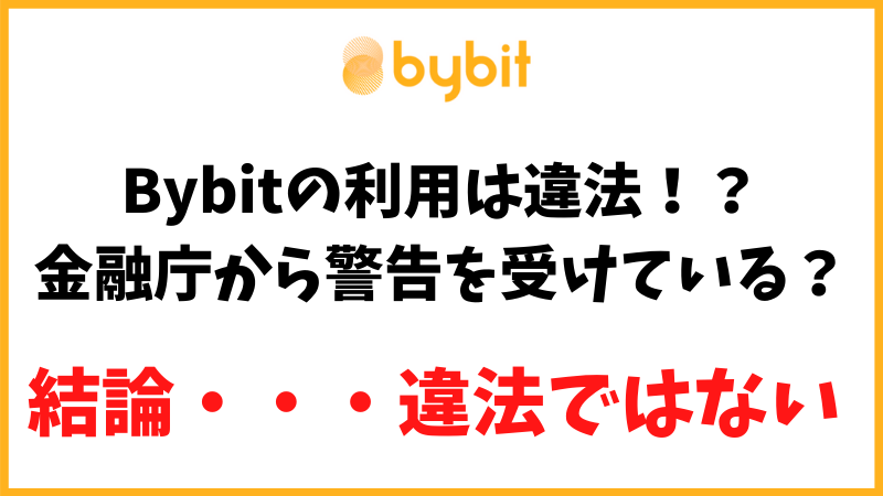 Bybit(バイビット)の利用は違法?金融庁から警告を受けている?