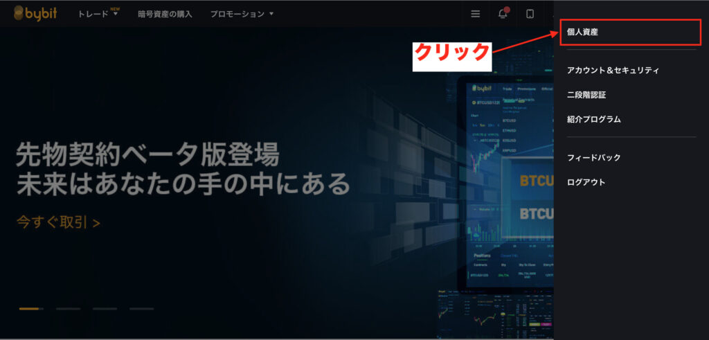 Bybitクレジットカード入金方法手順2