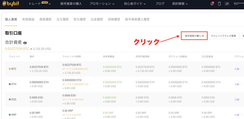Bybitクレジットカード入金方法手順3