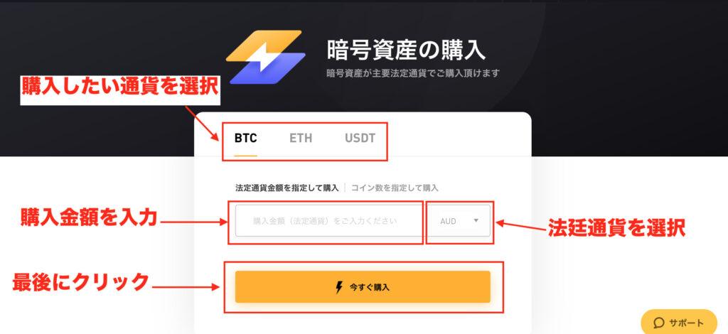 Bybitクレジットカード入金方法手順4