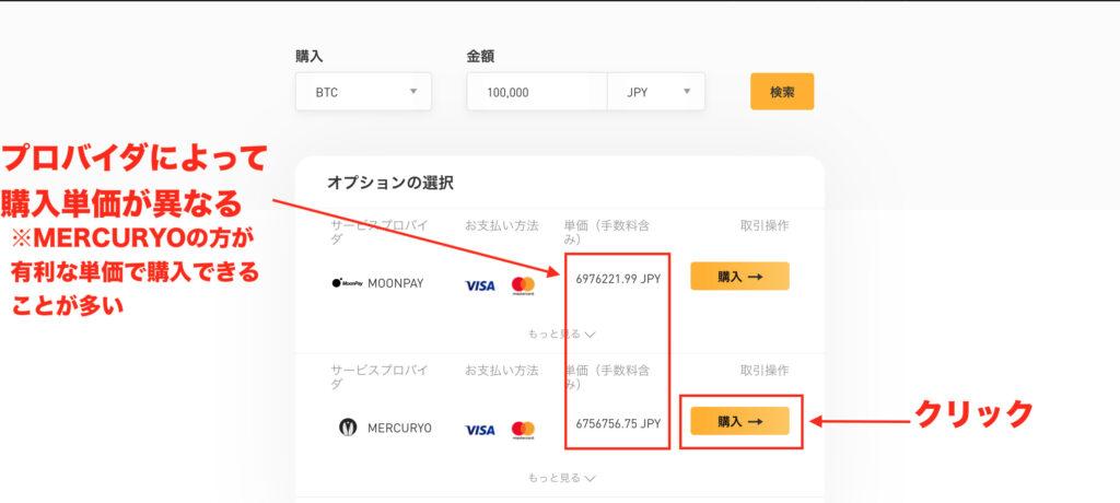Bybitクレジットカード入金方法手順5