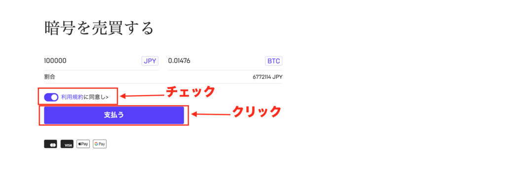 Bybitクレジットカード入金方法手順7