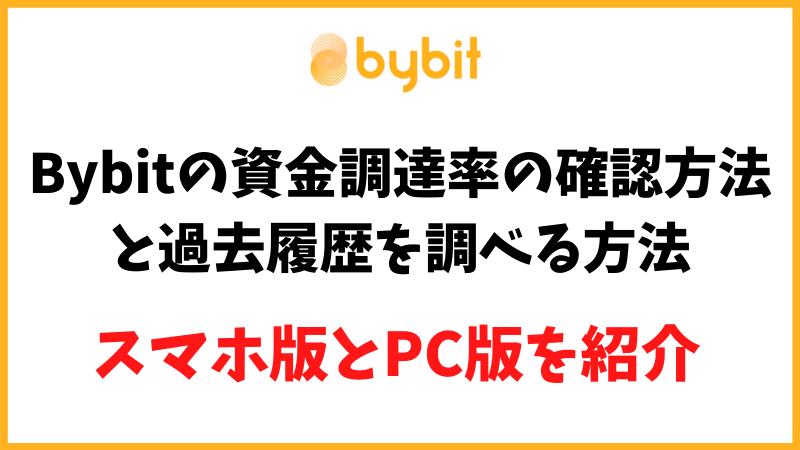 Bybitの資金調達率の確認方法と過去履歴を調べる方法