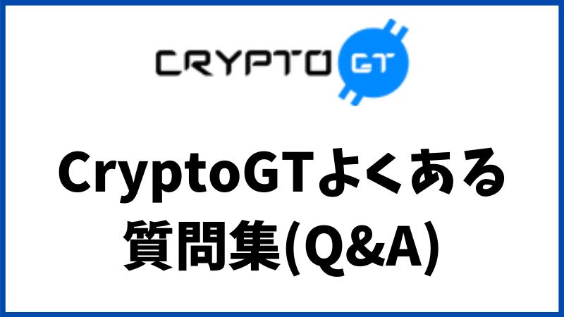 CryptoGT(クリプトGT)についてよくある質問