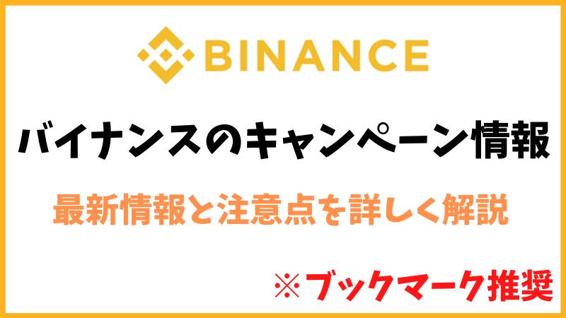 Binance(バイナンス)の最新キャンペーン情報