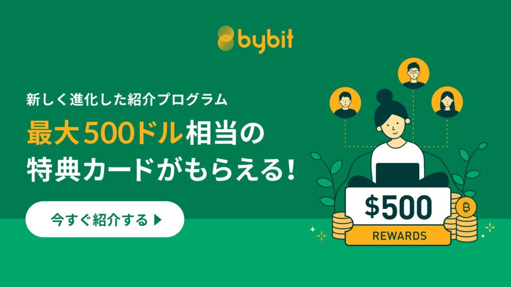 Bybit,紹介,ボーナス,USDT
