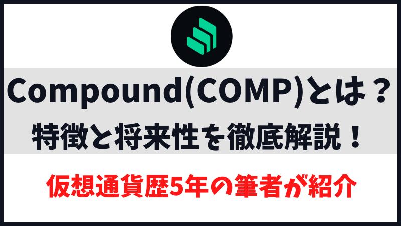 仮想通貨Compound(COMP)の特徴と将来性を解説