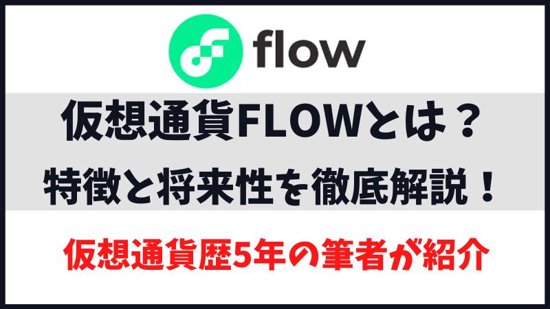 仮想通貨FLOWとは?特徴と将来性を解説