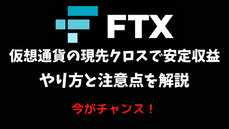 FTXの現先クロスで安定収益