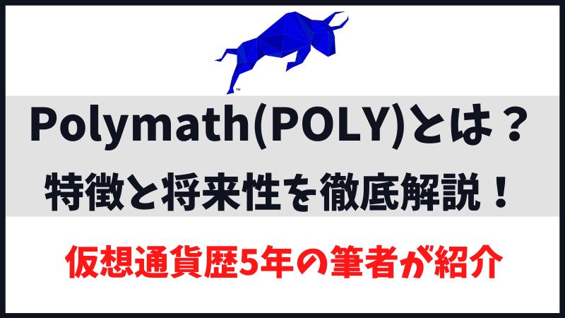 仮想通貨Polymath(POLY)の特徴と将来性を解説