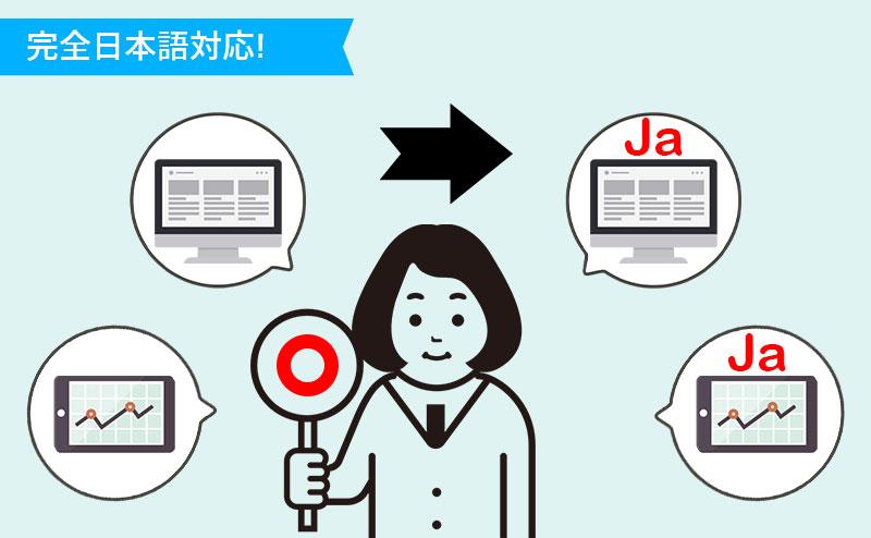 日本語でサポートが受けられる