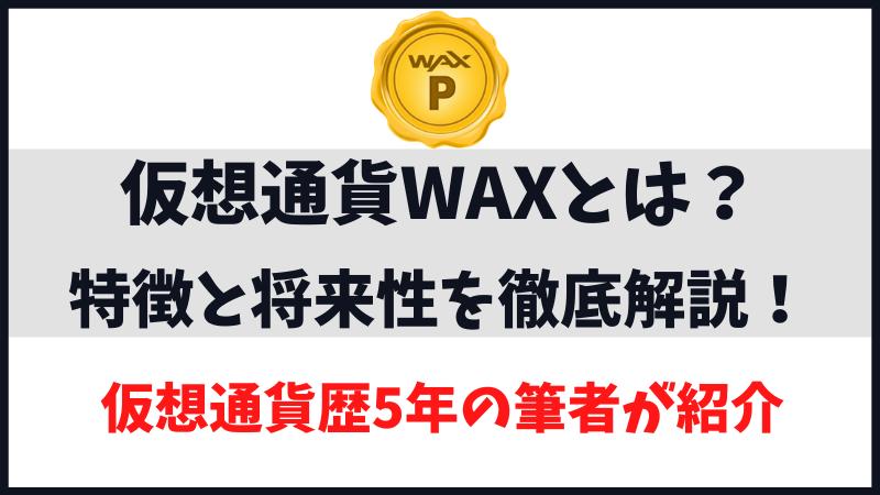 仮想通貨WAX(WAXP)とは?特徴と将来性を解説