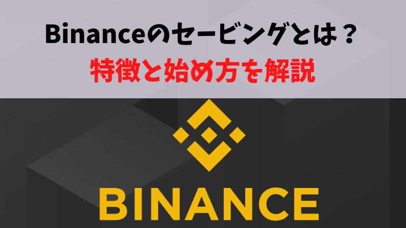Binance(バイナンス)セービングとは?やり方と特徴を解説