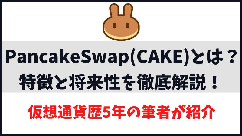 PancakeSwap(CAKE)とは?特徴と将来性を解説
