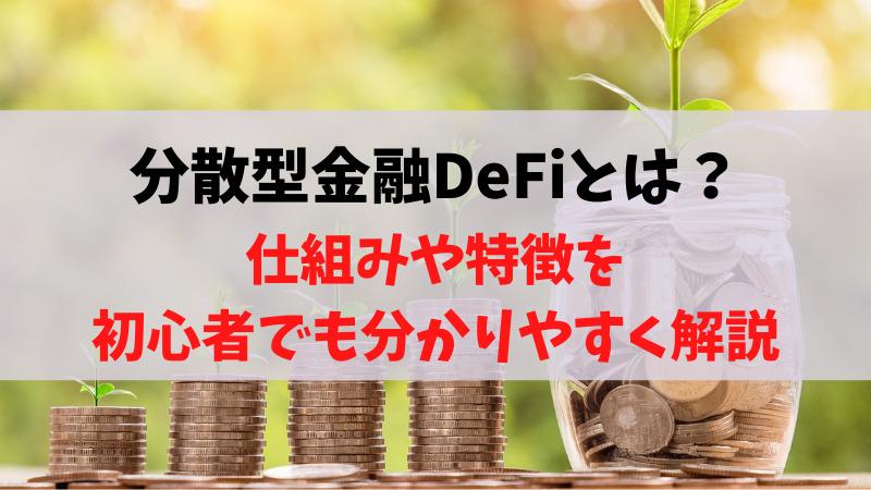 分散型金融DeFiとは?