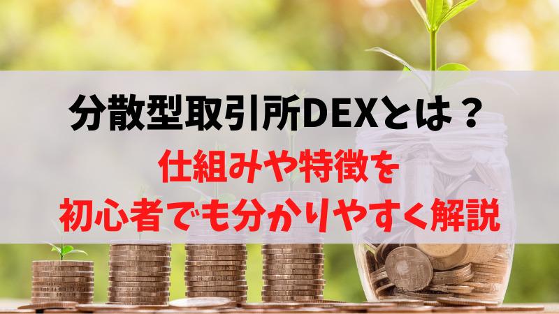 分散型取引所DEXとは?
