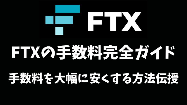 FTX手数料完全版
